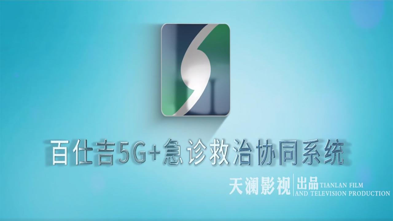 百仕吉5G 急诊救治协同系统片